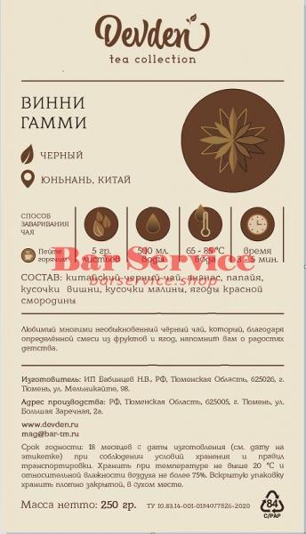 Винни Гамми Черный (Devden) 250гр в Иваново